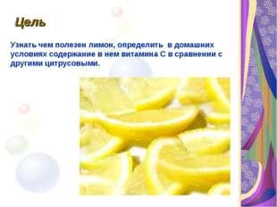 Цель Узнать чем полезен лимон, определить в домашних условиях содержание в не