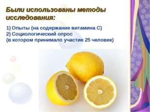 Были использованы методы исследования: Опыты (на содержание витамина С) Социо