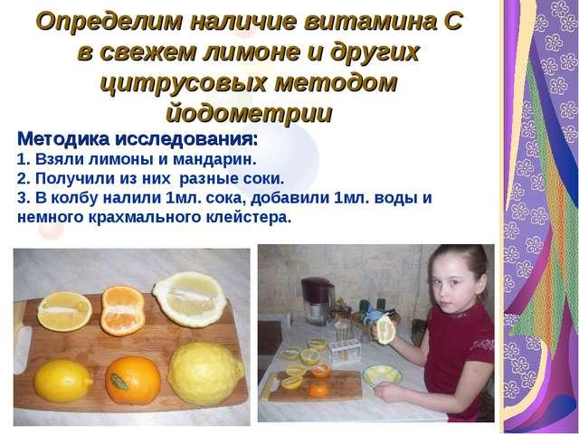 Методика исследования: 1. Взяли лимоны и мандарин. 2. Получили из них разные...
