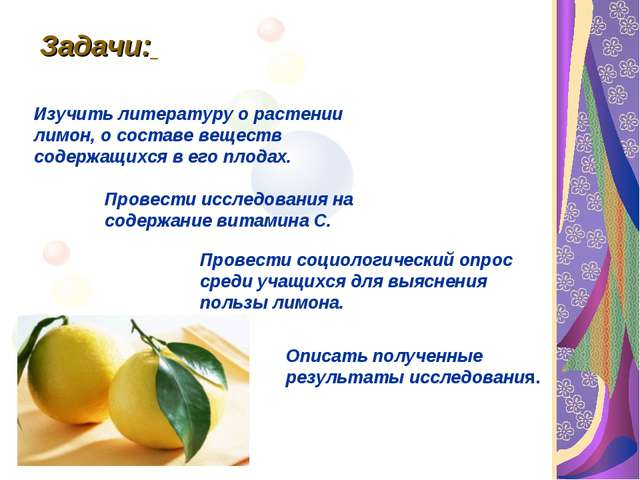 Задачи: Изучить литературу о растении лимон, о составе веществ содержащихся в...