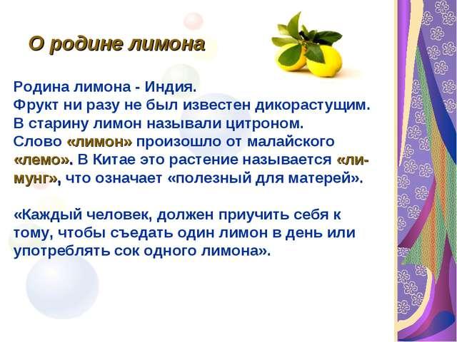 О родине лимона Родина лимона - Индия. Фрукт ни разу не был известен дикораст...