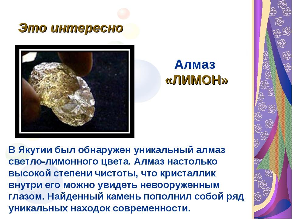 Это интересно Заключение. Алмаз «ЛИМОН» В Якутии был обнаружен уникальный алм...