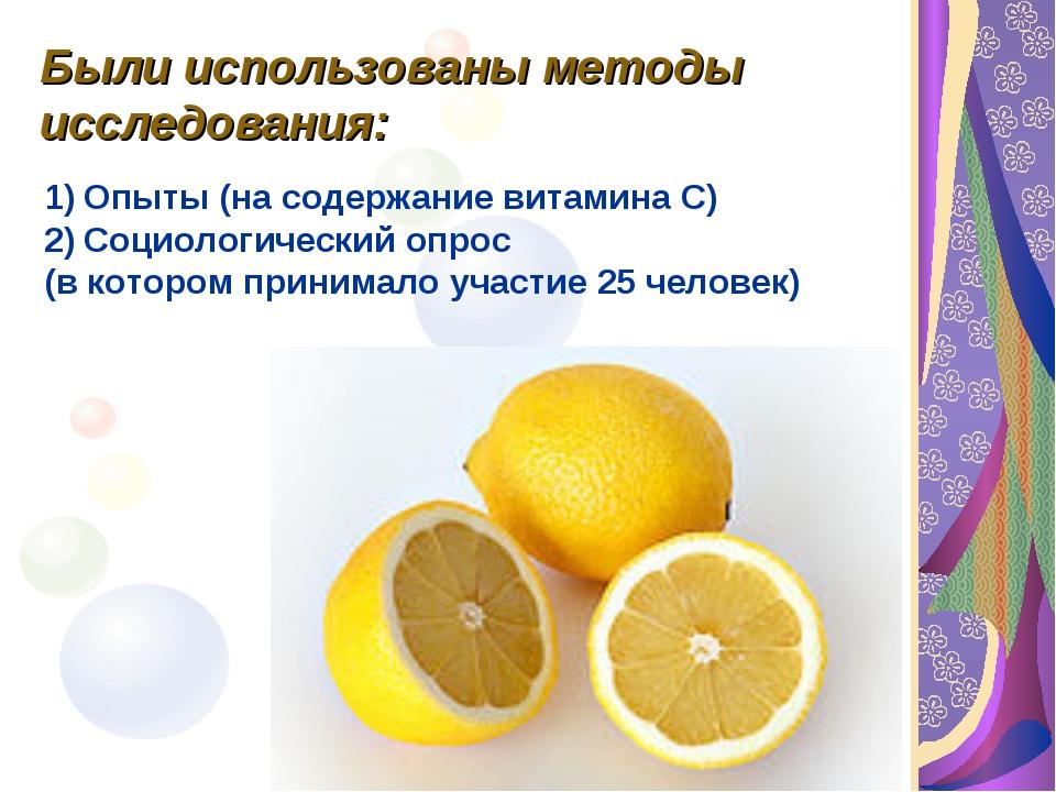 Были использованы методы исследования: Опыты (на содержание витамина С) Социо...