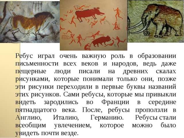 Ребус играл очень важную роль в образовании письменности всех веков и народо...
