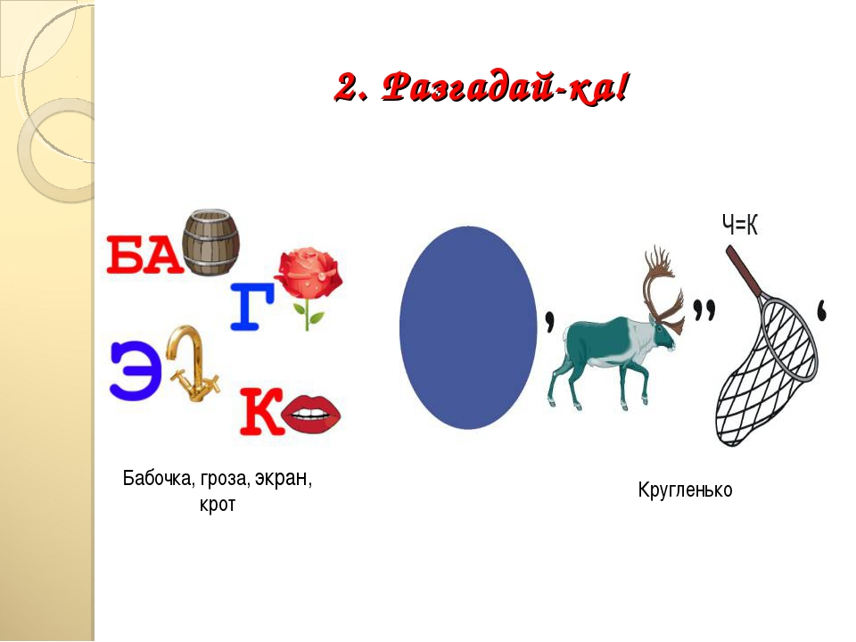 2. Разгадай-ка! Бабочка, гроза, экран, крот Кругленько