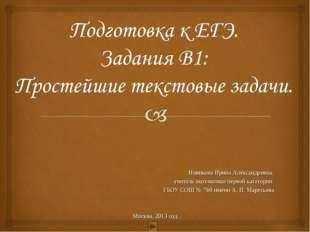 Новикова Ирина Александровна, учитель математики первой категории ГБОУ СОШ №