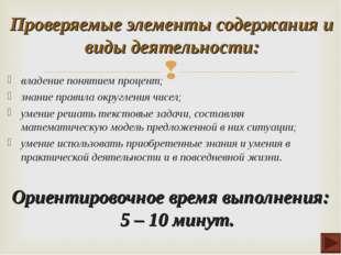 владение понятием процент; знание правила округления чисел; умение решать тек