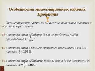 Особенности экзаменационных заданий: Проценты