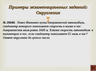№ 26640. Павел Иванович купил американский автомобиль, спидометр которого пок