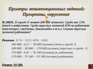 № 26631. В городе N живет 200 000 жителей. Среди них 15% детей и подростков.