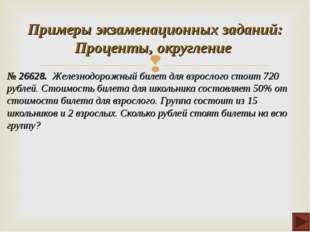 № 26628. Железнодорожный билет для взрослого стоит 720 рублей. Стоимость биле