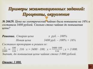 Примеры экзаменационных заданий: Проценты, округление