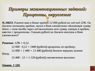 № 26633. Клиент взял в банке кредит 12 000 рублей на год под 12%. Он должен п