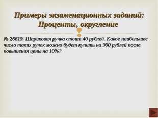 № 26619. Шариковая ручка стоит 40 рублей. Какое наибольшее число таких ручек
