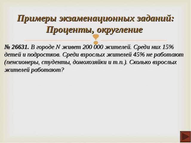 № 26631. В городе N живет 200 000 жителей. Среди них 15% детей и подростков....