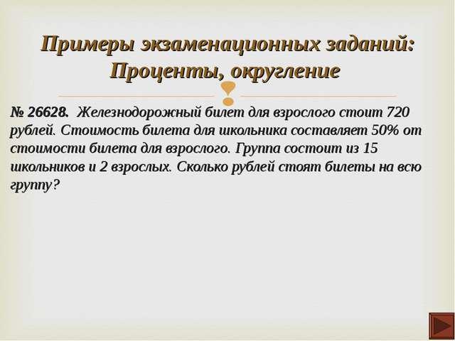 № 26628. Железнодорожный билет для взрослого стоит 720 рублей. Стоимость биле...