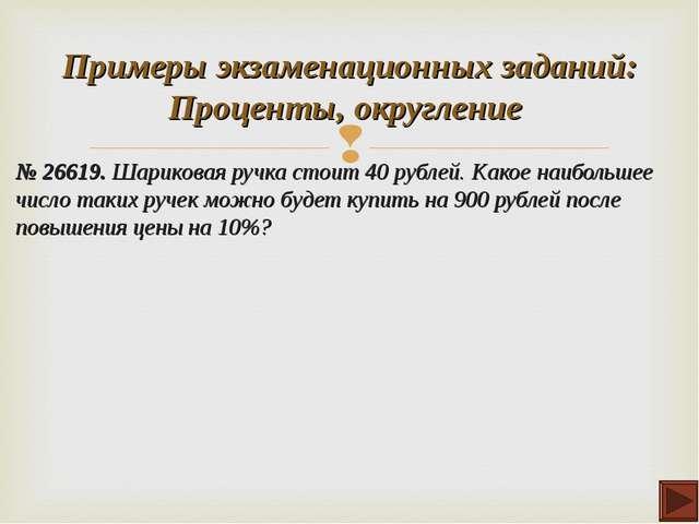 № 26619. Шариковая ручка стоит 40 рублей. Какое наибольшее число таких ручек...