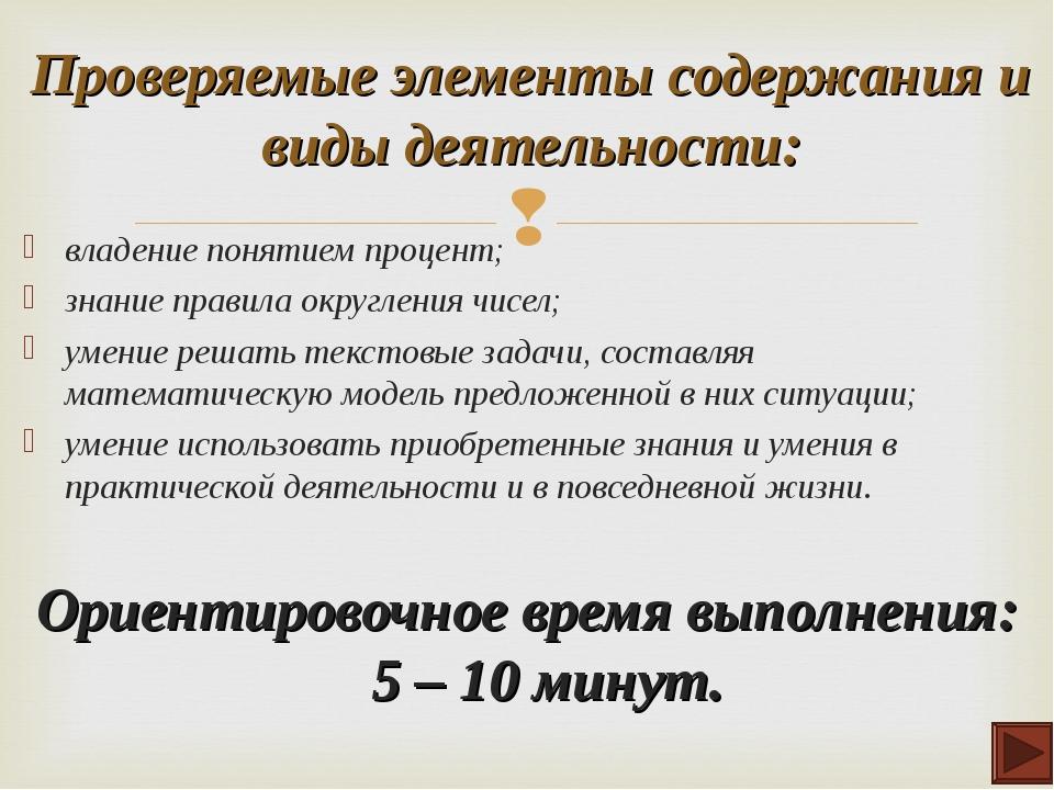 владение понятием процент; знание правила округления чисел; умение решать тек...