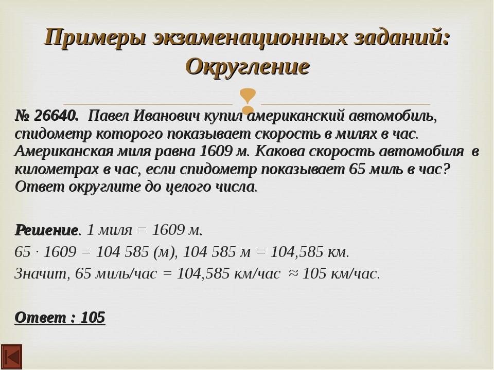 № 26640. Павел Иванович купил американский автомобиль, спидометр которого пок...