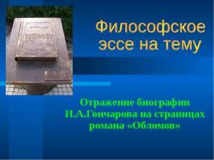 Отражение биографии И.А.Гончарова на страницах романа «Обломов»
