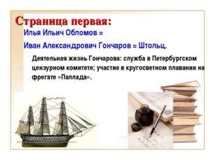Илья Ильич Обломов = Иван Александрович Гончаров = Штольц. Деятельная жизнь