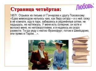Страница четвёртая: 1857г. Отрывок из письма от Гончарова к другу Лоховскому