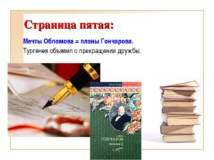 Страница пятая: Мечты Обломова = планы Гончарова. Тургенев объявил о прекраще