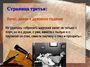 Страница третья: Халат, диван = духовное падение Не удалось «сбросить широкий