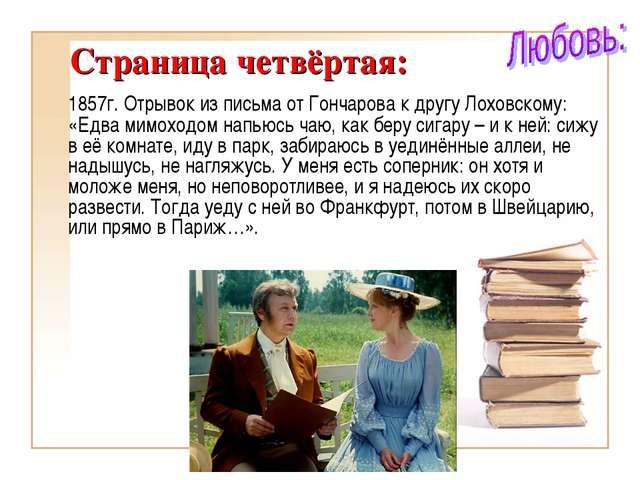 Страница четвёртая: 1857г. Отрывок из письма от Гончарова к другу Лоховскому...