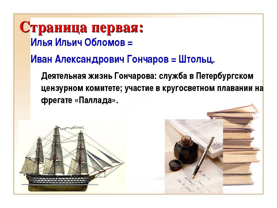 Илья Ильич Обломов = Иван Александрович Гончаров = Штольц. Деятельная жизнь...