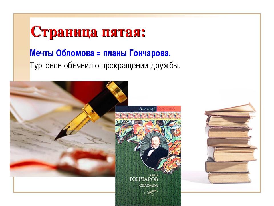 Страница пятая: Мечты Обломова = планы Гончарова. Тургенев объявил о прекраще...