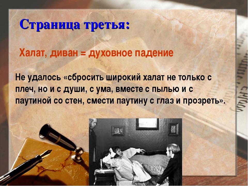 Страница третья: Халат, диван = духовное падение Не удалось «сбросить широкий...