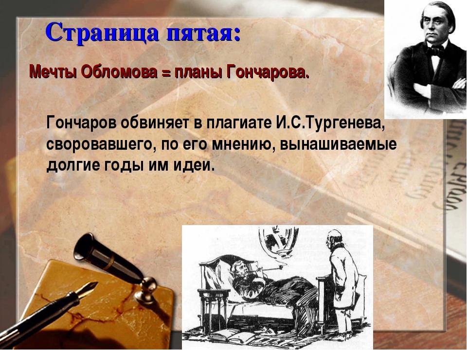 Мечты Обломова = планы Гончарова.  Гончаров обвиняет в плагиате И.С.Тургене...
