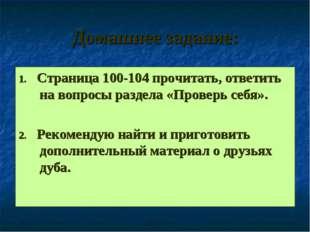 Домашнее задание: 1. Страница 100-104 прочитать, ответить на вопросы раздела