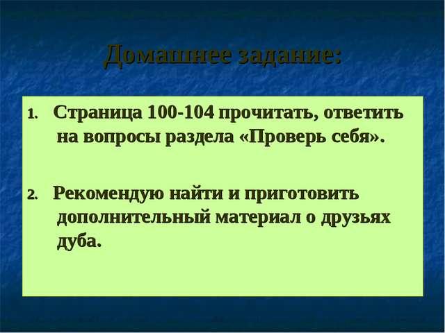 Домашнее задание: 1. Страница 100-104 прочитать, ответить на вопросы раздела...