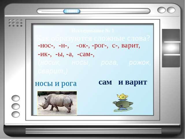 Как образуются сложные слова? -нос-, -н-, -ок-, -рог-, с-, варит, -ик-, -ы,...