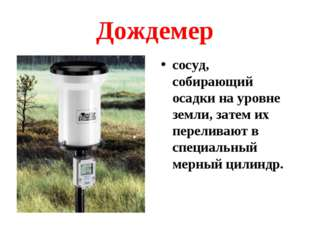 Дождемер сосуд, собирающий осадки на уровне земли, затем их переливают в спец