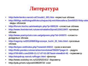 Литература http://aderbenko.narod.ru/Clouds1_001.htm -перистые облака http://