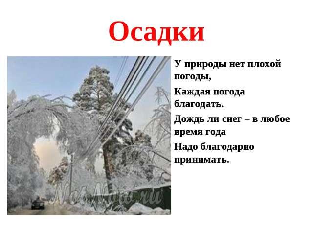 Осадки У природы нет плохой погоды, Каждая погода благодать. Дождь ли снег –...