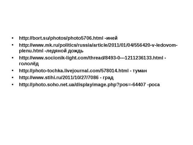 http://bort.su/photos/photo5706.html -иней http://www.mk.ru/politics/russia/a...