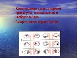 Смотреть вверх и вниз, в верхний правый угол, в левый нижний и наоборот. 6-8