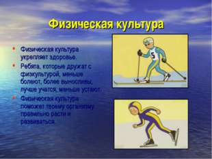 Физическая культура Физическая культура укрепляет здоровье. Ребята, которые д