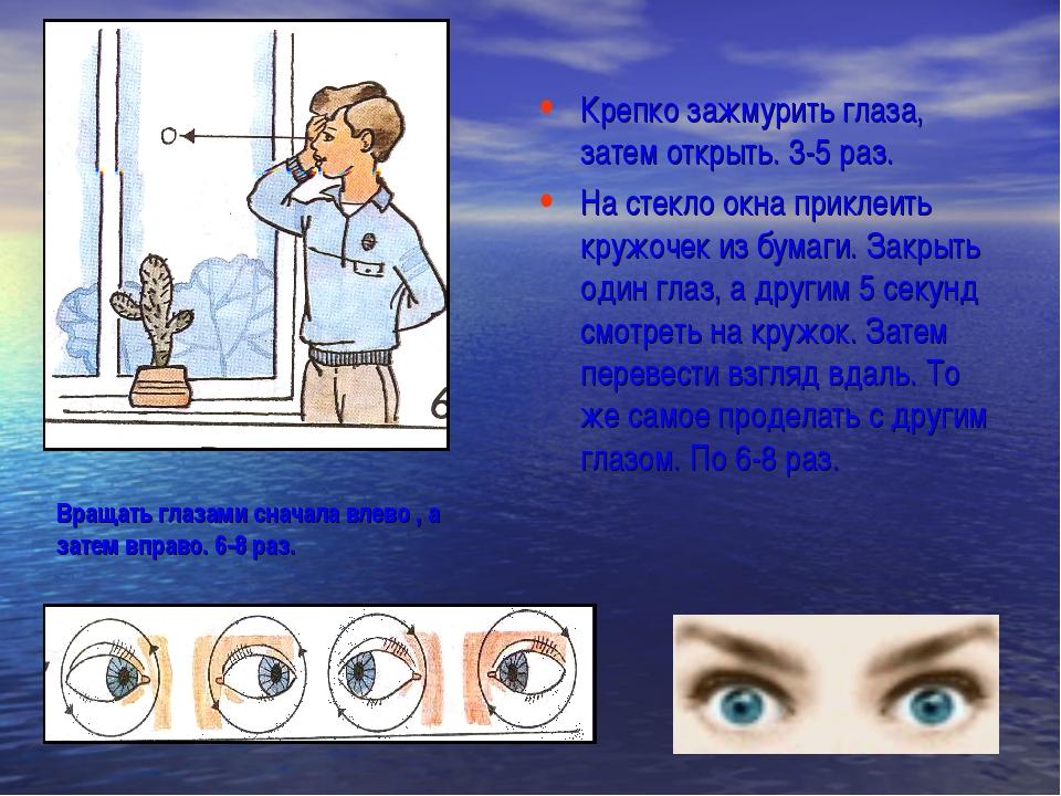 Крепко зажмурить глаза, затем открыть. 3-5 раз. На стекло окна приклеить круж...