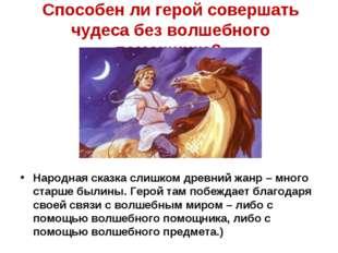Способен ли герой совершать чудеса без волшебного помощника? Народная сказка