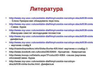 Литература http://www.my-ussr.ru/sovetskie-diafilmy/russkie-narodnye-skazki/5