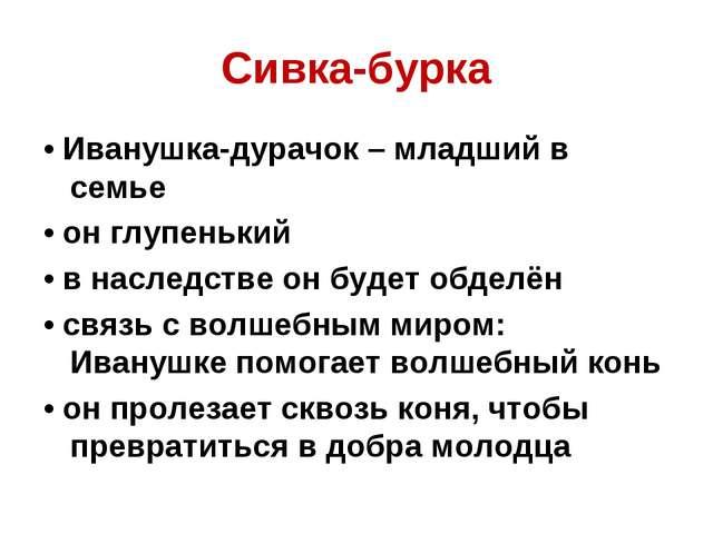 Сивка-бурка • Иванушка-дурачок – младший в семье • он глупенький • в наследст...