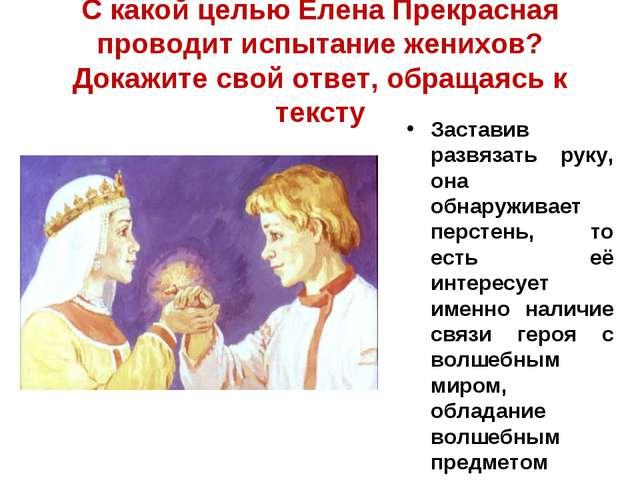 С какой целью Елена Прекрасная проводит испытание женихов? Докажите свой отве...