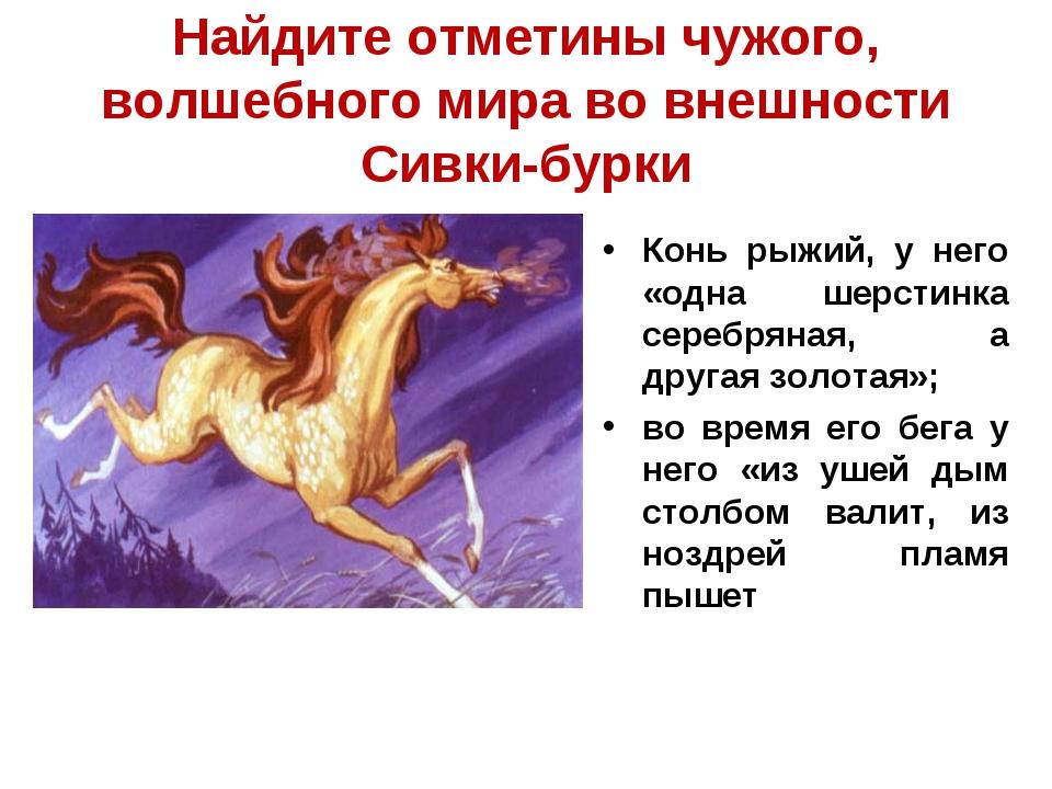 Найдите отметины чужого, волшебного мира во внешности Сивки-бурки Конь рыжий,...