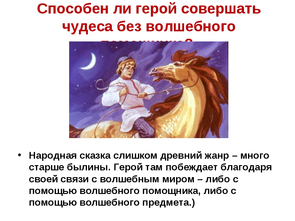 Способен ли герой совершать чудеса без волшебного помощника? Народная сказка...