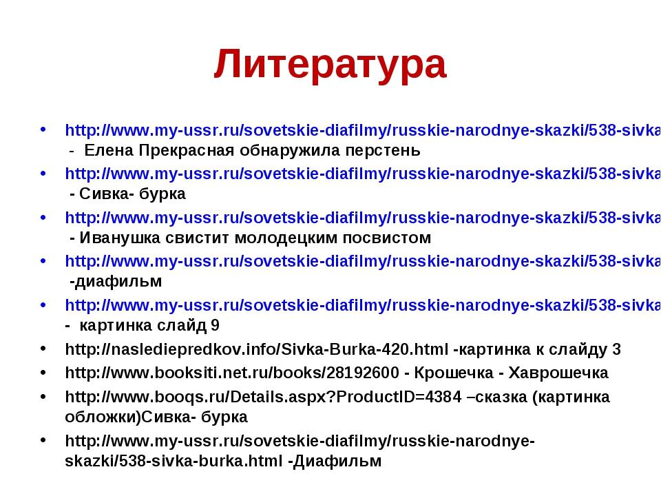Литература http://www.my-ussr.ru/sovetskie-diafilmy/russkie-narodnye-skazki/5...